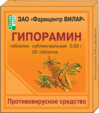 Гипорамин таблетки