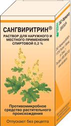 сангвиритрин раствор